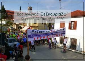 Στις 4 Οκτωβρίου 2020 ο 8ος Αγώνας Ορεινού Τρεξίματος 17χλμ «ΞεΣκουριάΖω»