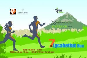 Η προκήρυξη του 7th Lycabettus Run!